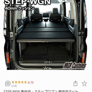 取引中 ステップワゴ スパーダRP系 MGRベットキットの画像
