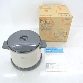 フェリシアス 電気天ぷら鍋 電気フライヤー MTN-653