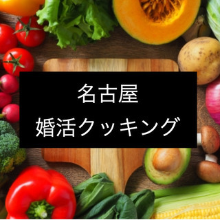 9月26日(日)【独身限定】名古屋料理教室ワイン会🍷 〜ワイン片...