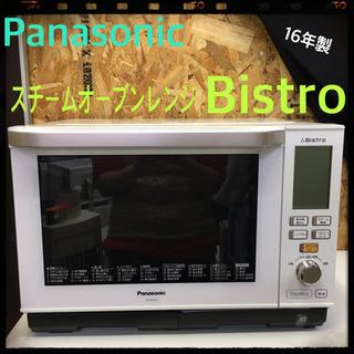 ◎ Panasonic スチームオーブンレンジ ◎S1153