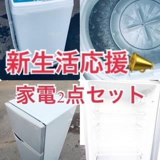 ★送料・設置無料★赤字覚悟⭐️激安2点セット◼️冷蔵庫・洗…
