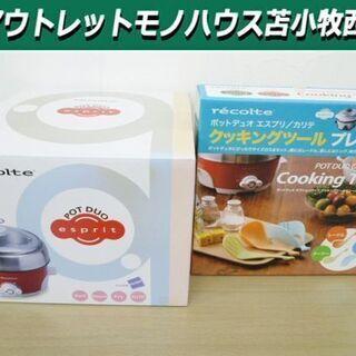 開封未使用品 ポットデュオ エスプリ カリテ 卓上電気調理鍋 P...