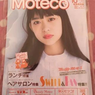 ☆森川葵 Moteco☆