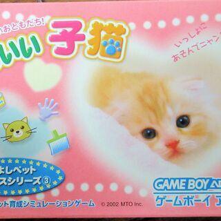 ☆ゲームボーイアドバンス GBA/かわいい子猫◆なかよしペットア...