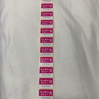 ダイソーキャンペーンシール(13枚)