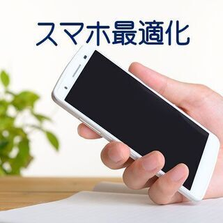 見やすい、伝わりやすいホームページを格安で制作します − 埼玉県