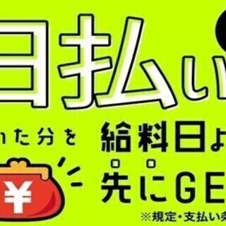 未経験の方カンゲイ☆回転パーツの形づくり/日払いOK 株式会社綜...