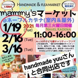 mammysマーケット1/19