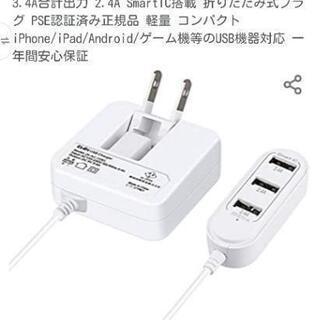 新品未使用USB充電器 コンセント 3ポート 携帯 acアダプタ...