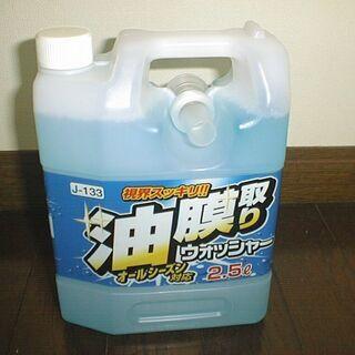 【ネット決済】☆イエローハット油膜取りウオッシャー液(2.5L)☆