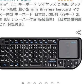 ミニ キーボード ワイヤレス 2.4GHz タッチパッド搭載 超...