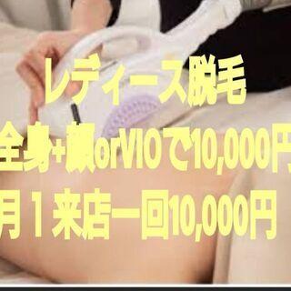 全身+顔orVIO脱毛が10000円!限定30名