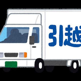 引っ越しサービス 5000円 ~