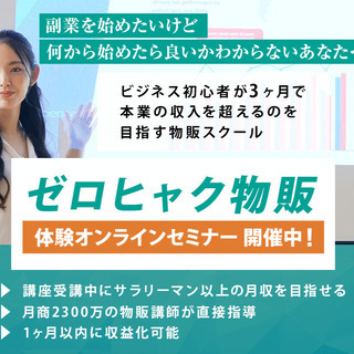 【ゼロから3ヶ月でサラリーマンの月収を副業で超えたい人必見!物販...