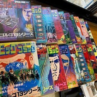 ゴルゴ13シリーズ20巻 別冊ビッグコミック 昭和54年から60年ころ