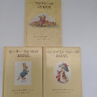 本 3冊 子供用