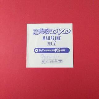 【ネット決済・配送可】アニメディア DVD マガジン vol.7...