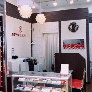 売る!なら安心の日本最大級《ジュエルカフェ》全国200店舗展開☆