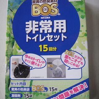 BOS(ボス)非常用トイレセット15回分 災害・停電・断水