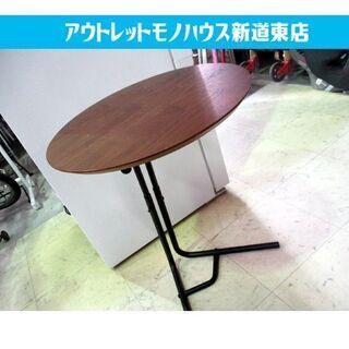 ◇サイドテーブル アンセム 高さ調節可能 ブラウン テーブ…