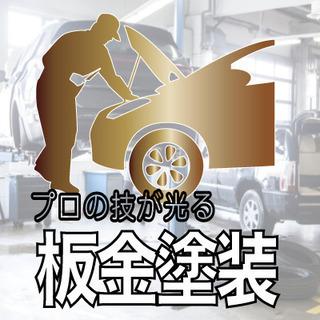 自動車板金工場スタッフ募集 - ひたちなか市