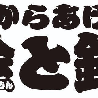 からあげ金と銀 友丘店 パート・アルバイト募集!☆1月14日オープン☆
