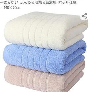 (終了)新品未使用バスタオル 3枚組 コットン100% 吸…