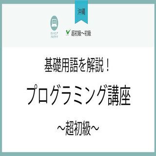 1月14日(木)【沖縄】基礎用語を解説!プログラミング講座~超初級~