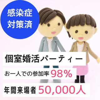 個室婚活パーティー❀2/14(日)13時~❀30代~40代編❀女...