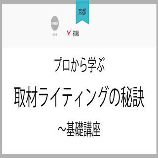 1月26日(火)【京都】プロから学ぶ取材ライティングの秘訣~基礎講座