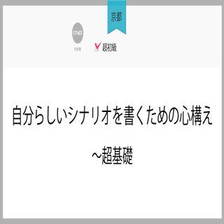 1月26日(火)【京都】自分らしいシナリオを書くための心構え~超基礎