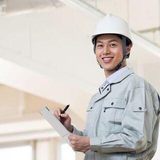 【建築・土木技術】マンション・戸建ての内装リフォーム施工管理技士...