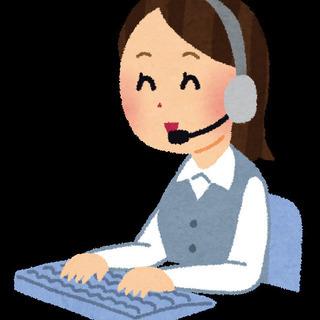 【経験者歓迎】コールセンターでのお仕事♪