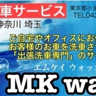 【公式】出張洗車サービス MK wash