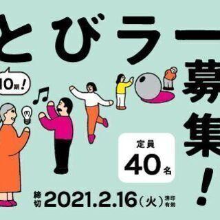 東京都美術館×東京藝術大学「とびらプロジェクト」 第10期とびラ...