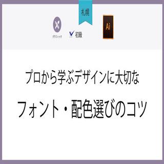 1月27日(水)【札幌】プロから学ぶデザインに大切なフォント・配...