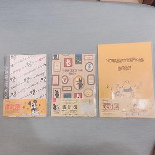 【ネット決済】家計簿 ミッキー プーさん リサとガスパール