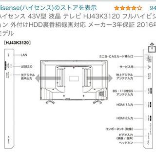 液晶テレビ(テレビ台付き) − 千葉県