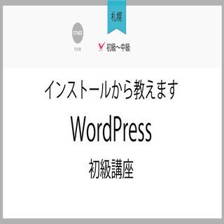 2月17日(水)【札幌】インストールから教えますWordPres...