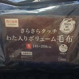 西川 さらさらタッチ わた入りボリューム毛布 シングルサイズ