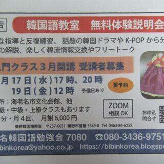 海老名韓国語勉強会7080 2021年韓国語学生募集