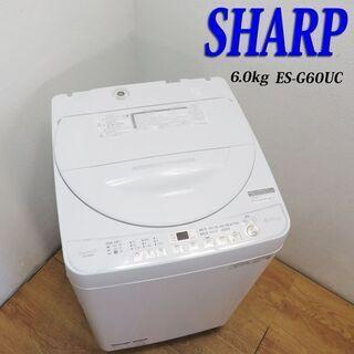 配達設置無料!【美品】2019年製 SHARP 6.0kg…