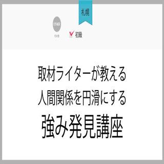 2月25日(木)【札幌】取材ライターが教える人間関係を円滑にする...