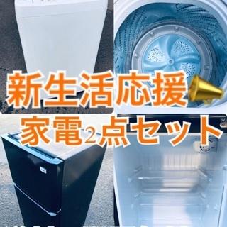 送料・設置無料★限定販売新生活応援家電セット⭐️◼️冷蔵庫…