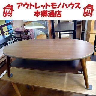 札幌 ローテーブル 折りたたみ可能 棚板付き 幅89.5㎝ 奥行...