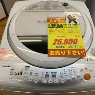 TOSHIBA製★9㌔洗濯乾燥機★6ヵ月間保証付き★近隣配送可能 - 家電