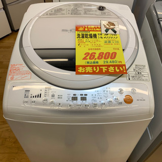 TOSHIBA製★9㌔洗濯乾燥機★6ヵ月間保証付き★近隣配送可能の画像