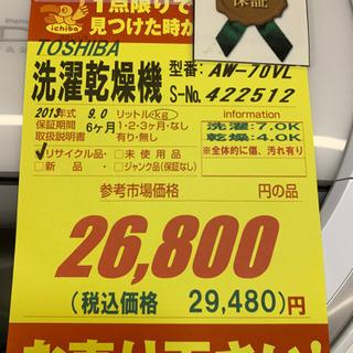 TOSHIBA製★9㌔洗濯乾燥機★6ヵ月間保証付き★近隣配送可能 - 売ります・あげます