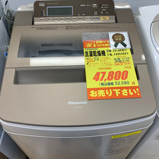 Panasonic製★10㌔/5㌔洗濯乾燥機★6ヵ月間保証…