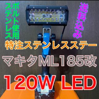 マキタ ML185 改 120W LEDライト ワークライト 作業灯